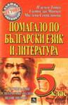 Помагало по български език и литература за 5. клас (2010)