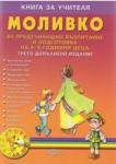 Моливко: Книга за учителя за предучилищно възпитание и подготовка на 4-5 годишни деца (2010)
