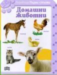 Домашни животни. 18 - 24 месеца (2010)