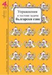 Упражнения и тестовите задачи по български език и математика за 4. клас (2010)