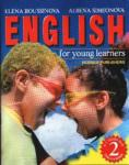 English for young learners 5-7год. Child's Booк 2 (ISBN: 9789544597757)