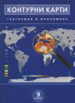 Контурни карти по география и икономика за 9. клас (2010)