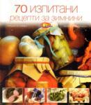 70 изпитани рецепти за зимнини (2010)