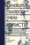 Бележити български учени-юристи (2010)