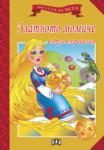 Златното момиче и други приказки (2010)
