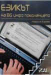 Езикът на BG инфо поколението (2010)