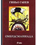 Омбудсманиада (2010)