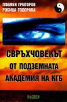 Свръхчовекът от подземната академия на КГБ (2010)