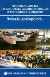 Организация на публичната администрация в Република България (2010)