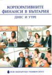 Корпоративните финанси в България - днес и утре (2010)