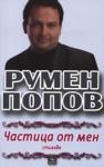 Частица от мен (ISBN: 9789548308601)