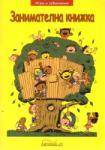 Занимателна книжка (2010)