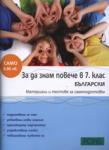 За да знам повече в 7. клас - български (2010)
