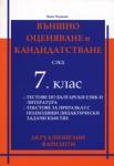 Външно оценяване и кандидатстване след 7. клас (2010)
