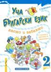 Уча български език лесно и забавно 2 + CD (2010)