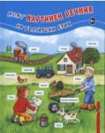 Моят картинен речник на български език (2010)