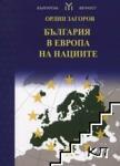 България в Европа на нациите (2010)