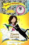 Търсачи на талисмани, книга 4: Двете сестри (2010)