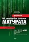 Матрицата или как да се справим успешно с матурата (2010)