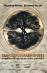 Трансперсонален проект: психология, антропология, религия (2010)