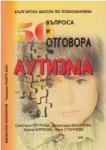 50 въпроса и отговора за аутизма (ISBN: 9789549996210)
