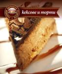 Кексове и торти (2010)