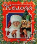 Най-хубавите стихотворения за Коледа (2010)