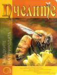 Пчелите/ Загадките на природата (2010)