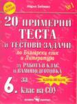 20 примерни теста и тестови задачи по Бълг. език и литература за 6 клас (2010)