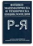Физико-математическа и техническа енциклопедия Т. 3 (2008)