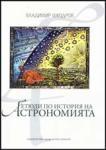 Етюди по история на астрономията Ч. 1 (2010)