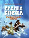 Ледена епоха (2010)