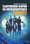 Съвременни форми на международен бизнес (2010)
