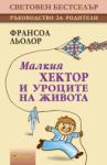 Малкия Хектор и уроците на Живота (2010)