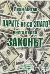 ПАРИТЕ не са ЗЛАТО (2010)