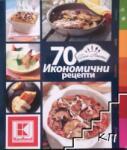 70 икономични рецепти (2010)