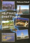 Неочаквана емиграция (2010)
