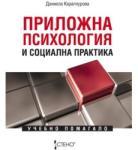 Приложна психология и социална практика. Учебно помагало (2010)