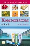 Хомеопатия от А до Я (2010)
