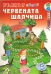 Вълкът срещу Червената шапчица/ Хартиен модел игра (2010)
