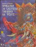 Приказки за сломената тирания на феите (ISBN: 9789548523066)