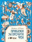 Приказки за прочути феи (ISBN: 9789548523059)