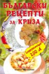 Български рецепти за криза (2010)