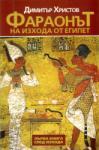 Фараонът на изхода от Египет (2010)