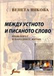 Между устното и писаното слово. Фолклорът и народните жития (2005)