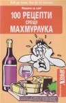 100 рецепти срещу махмурлука (2010)