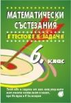 Математически състезания в тестове и задачи 6 клас (2010)