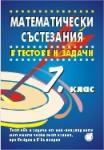 Математически състезания в тестове и задачи 7 клас (2010)
