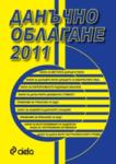 Данъчно облагане 2011 (2010)