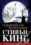 Годината на върколака (2010)